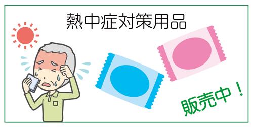 熱中症対応サプリ